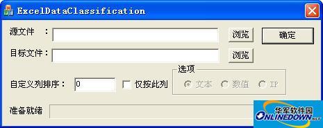 Sort排序用于CSV文件数据归类