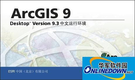 arcgis9.3中文补丁