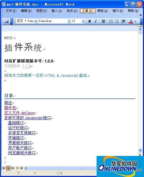 傲游3插件开发SDK +插件打包工具