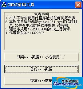 笔记本清除CMOS口令工具
