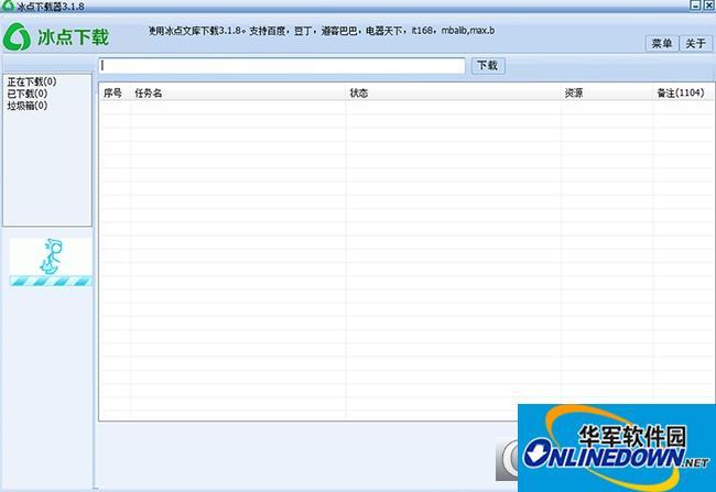 文档免费下载软件