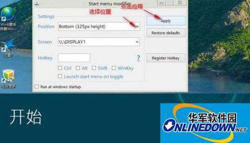 win8 modern ui显示工具(Start Menu Modifier)