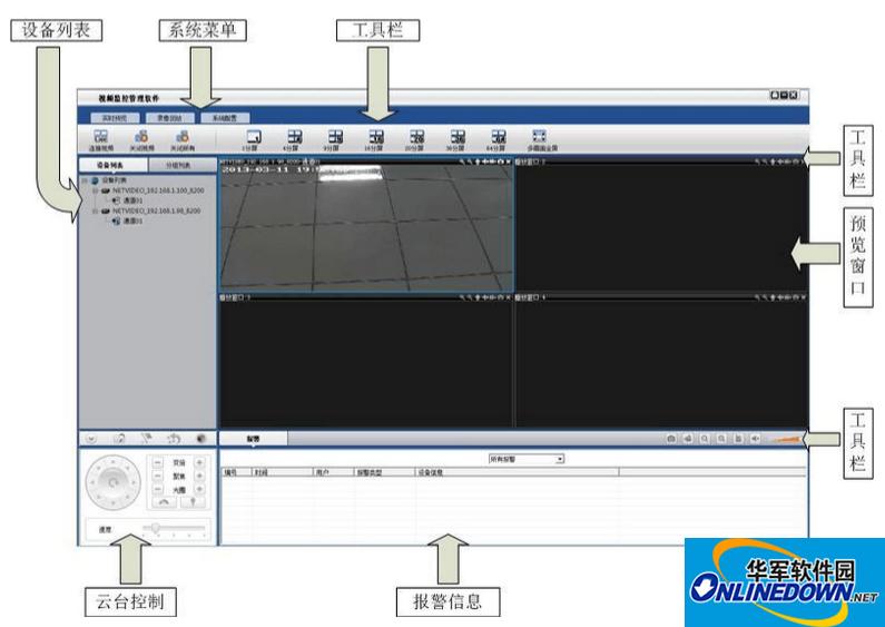 NVClient客户端软件