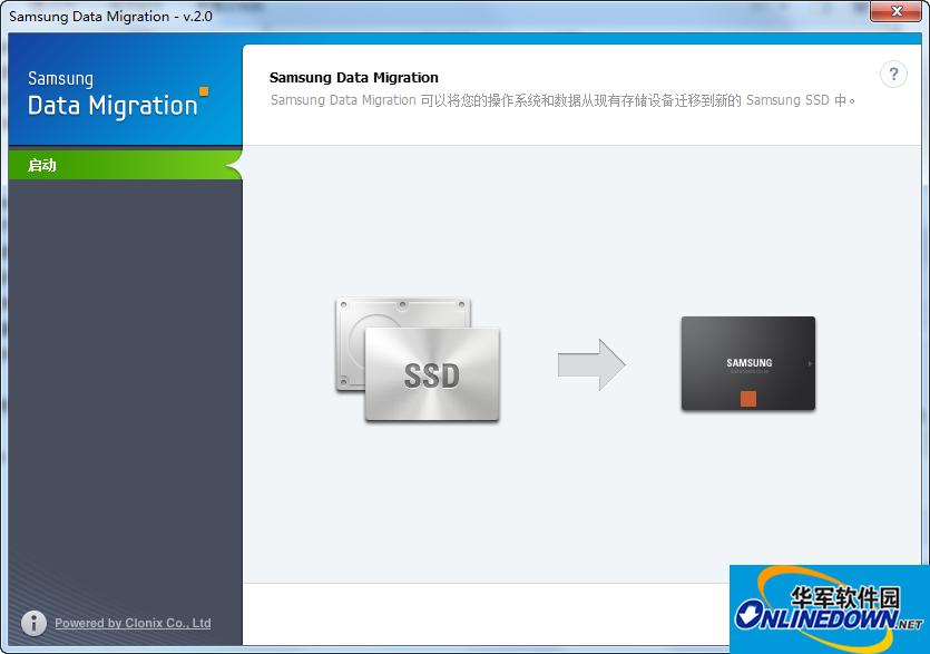 三星SSD固态硬盘数据迁移软件