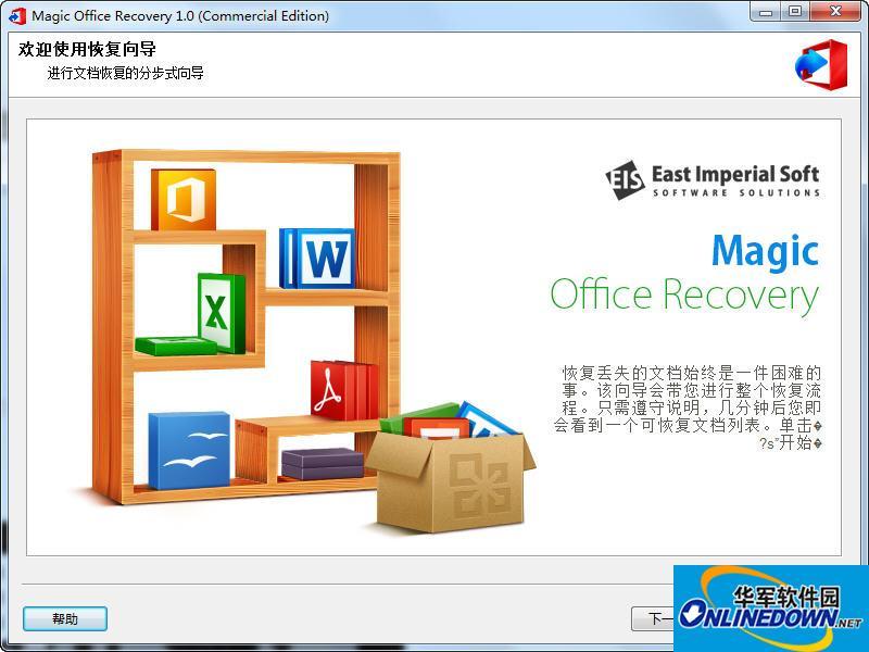 Office 文档恢复工具(Magic Office Recovery)