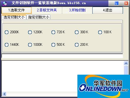 文件切割软件