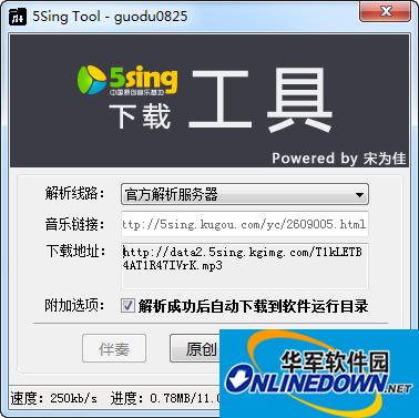 5sing音乐下载工具(5Sing Tool)