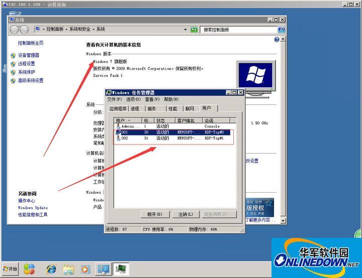 Windows(x86 x64)全系统远程桌面多开工具