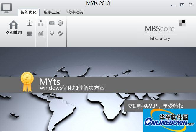系统优化加速工具(MYTS2013)