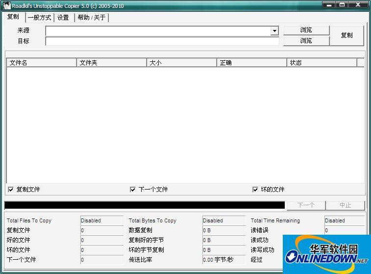 Unstoppable Copier(修复损坏数据软件)