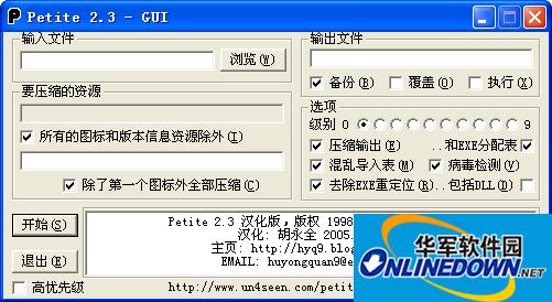 petite exe和dll文件压缩工具