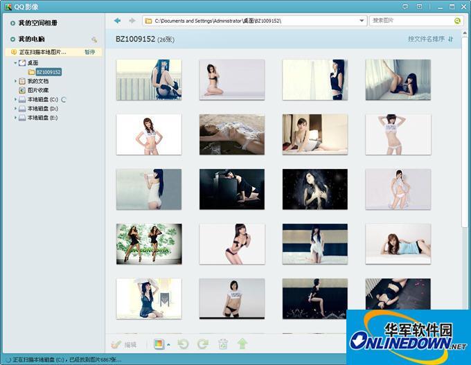 QQ影像2013
