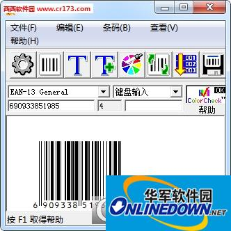bar code pro中文版