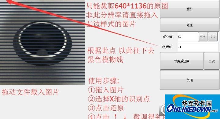 AR红包图片处理软件