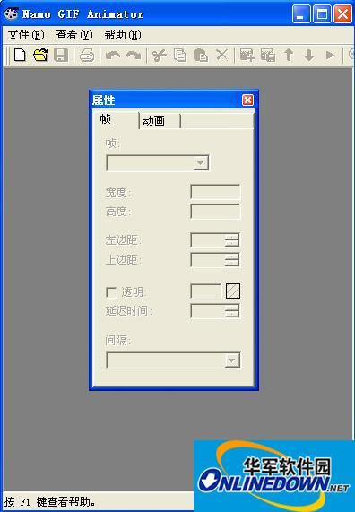 Namo Gif Animator(gif制作软件)