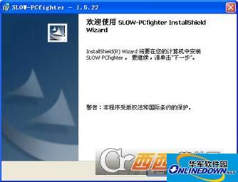 SLOW-PCfighter注册表清理修复工具