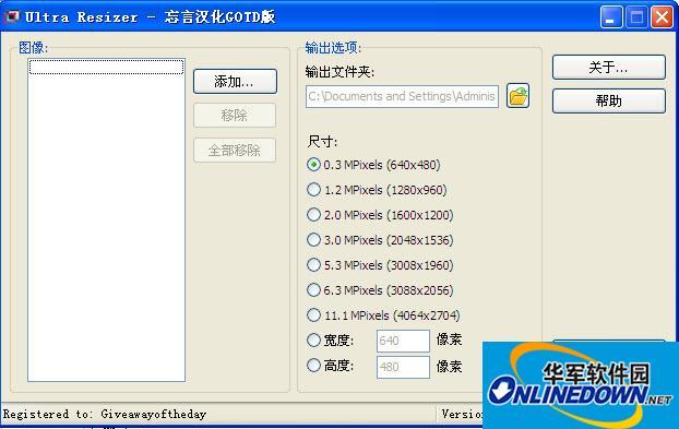 批量图像缩放工具(Ultra Resizer )