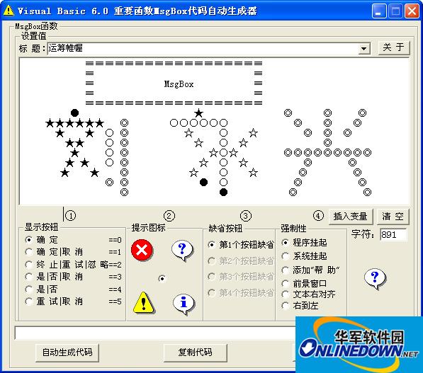消息框代码自动生成器