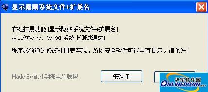 右键扩展功能(显示隐藏系统文件+扩展名)