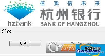 杭州银行USB Key管理工具(飞天)