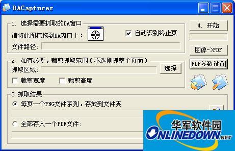 DesktopAuthor电子书转换工具(DACapturer)