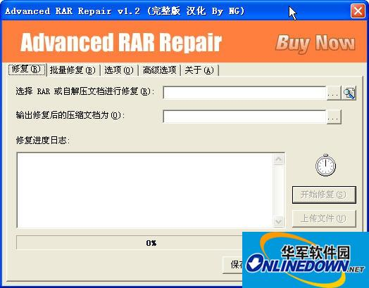 RAR文件修复工具 V1.2
