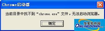 Chrome启动器