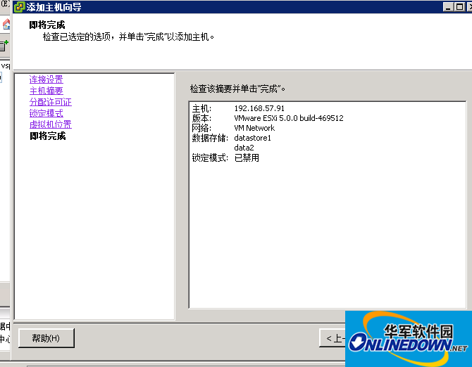 VMware vSphere 5安装