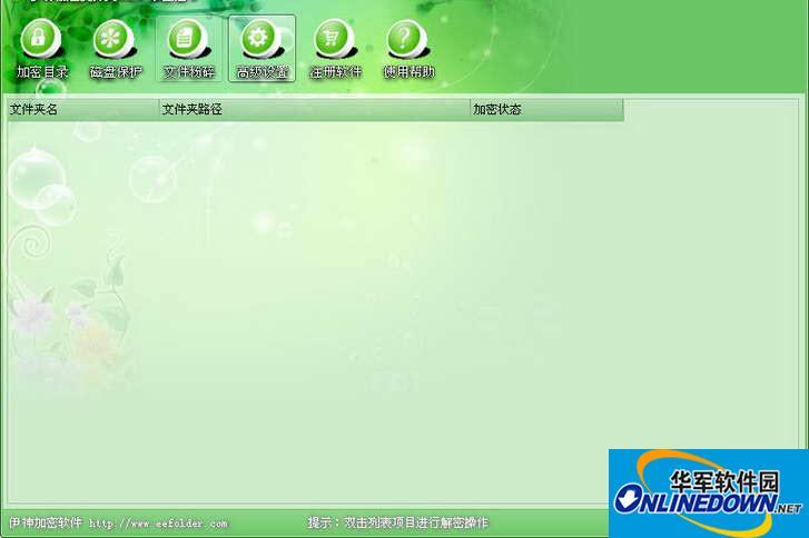 E-神加密文件夹软件