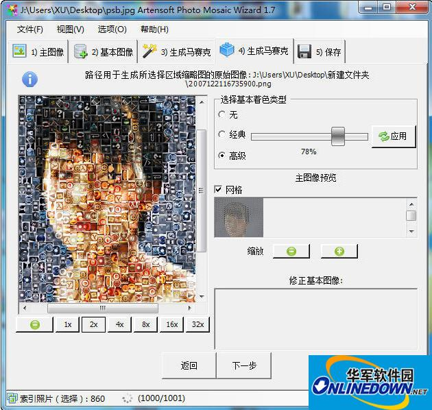 马赛克拼图(Artensoft Photo Mosaic Wizard)