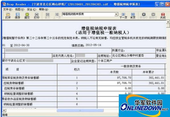宁波市国家税务局网上办税服务厅离线表单阅读器