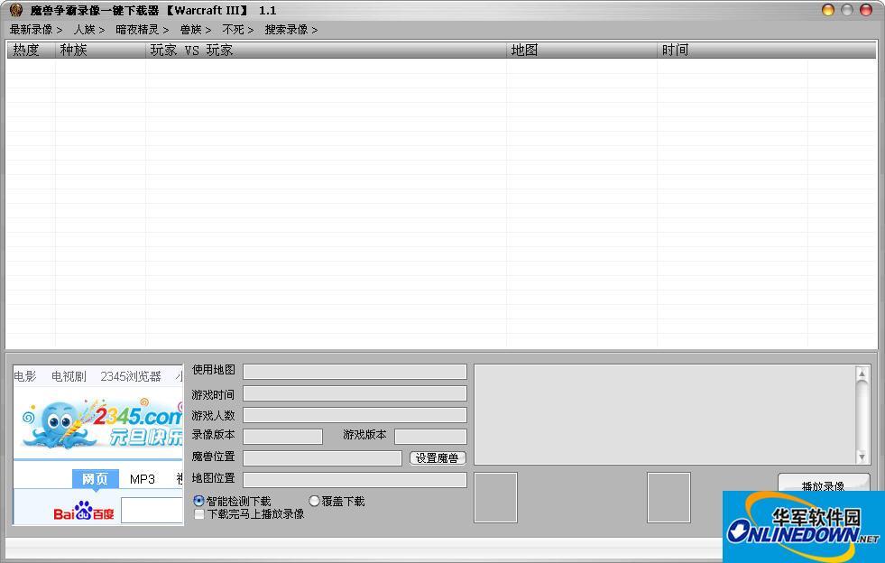 魔兽争霸录像一键下载器