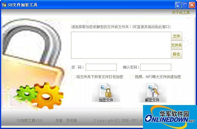 SU文件加密