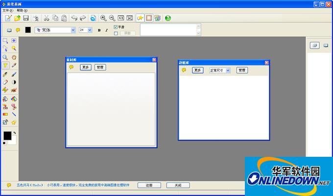 高端图像处理软件