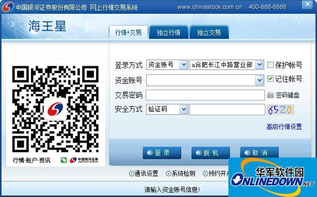 中国银河证券海王星股票期权行情交易系统