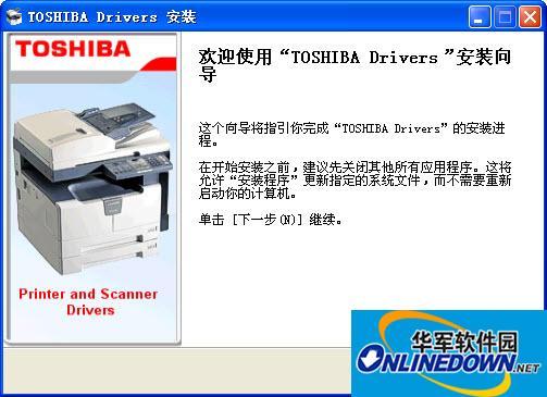 东芝166复印机驱动程序
