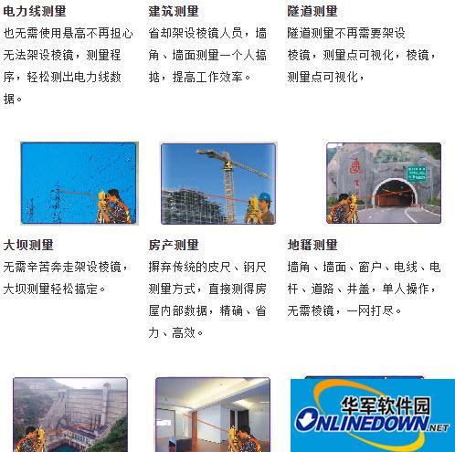 南方测绘新NTS350R中文升级软件