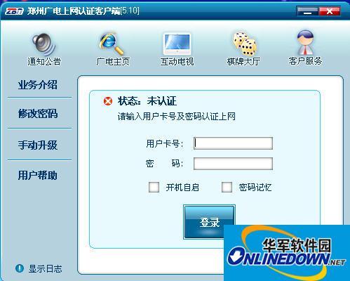 郑州广电客户端