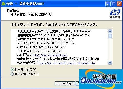 易通电脑锁2007