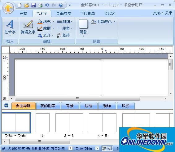 金印客2011个性排版软件