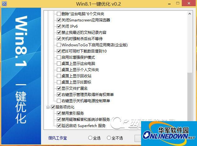 微风Win8.1一键优化工具