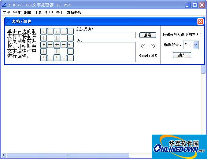 Z-Word TXT文字处理器