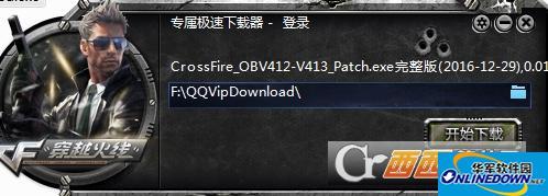 cf穿越火线v4.1.3升级补丁