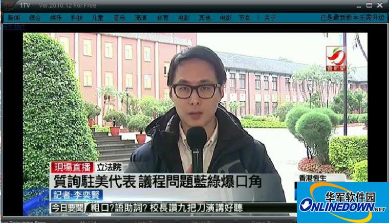 1TV网络电视