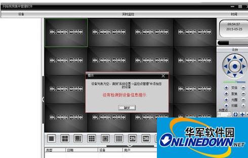 CMS网络视频监控集中管理软件