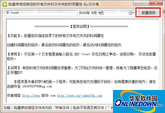 批量修指定路径文件时间属性软件