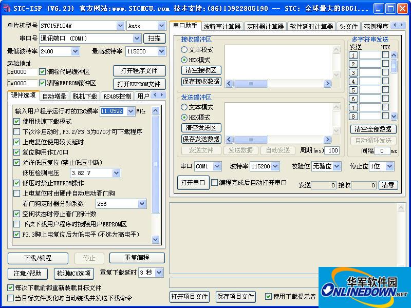 STC51单片机设计设置软件