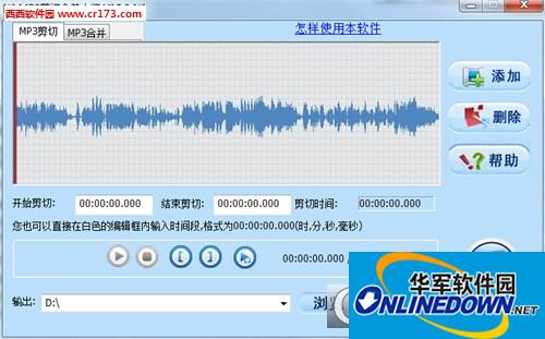 MP3剪拼大师加强版