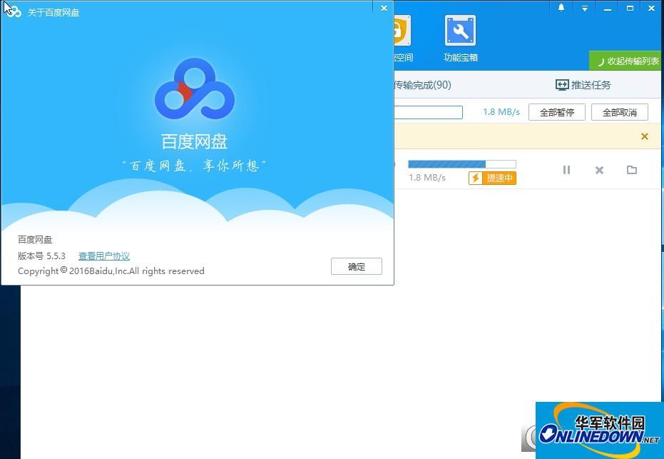 百度网盘5.5.3无限试用补丁(BaiduNetdisk和谐补丁)