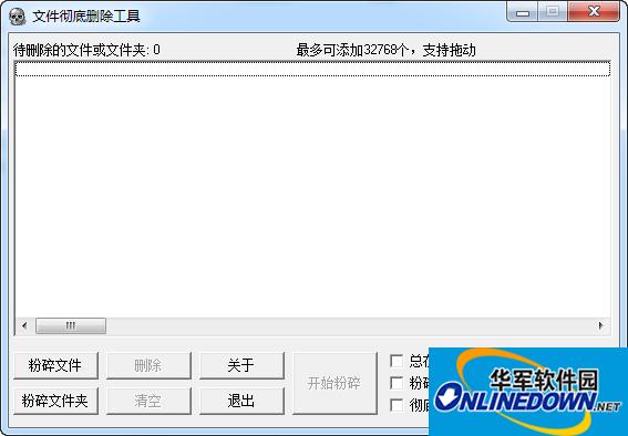 fx文件彻底删除工具(FXDel)